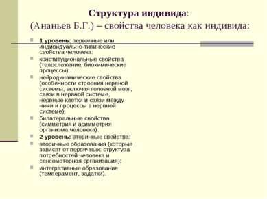 Структура индивида: (Ананьев Б.Г.) – свойства человека как индивида: 1 уровен...