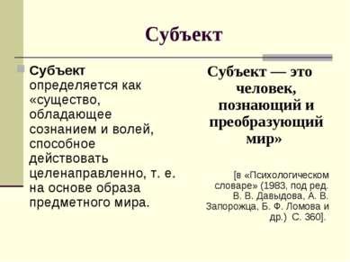 Субъект Субъект определяется как «существо, обладающее сознанием и волей, спо...