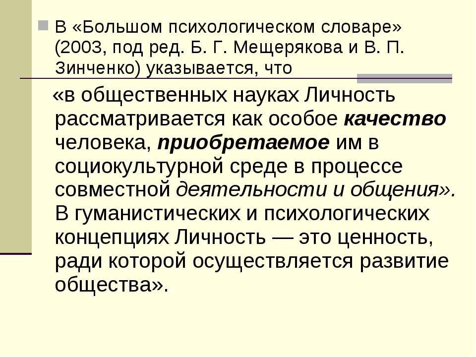 В «Большом психологическом словаре» (2003, под ред. Б. Г. Мещерякова и В. П. ...