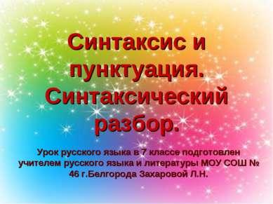 Синтаксис и пунктуация. Синтаксический разбор. Урок русского языка в 7 классе...