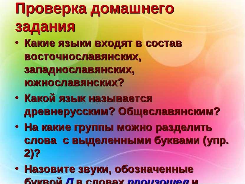 Проверка домашнего задания Какие языки входят в состав восточнославянских, за...