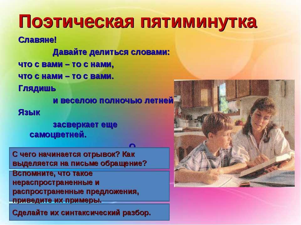 Поэтическая пятиминутка Славяне! Давайте делиться словами: что с вами – то с ...