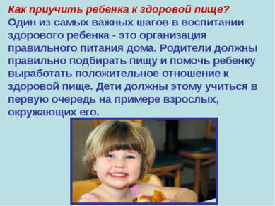 Как приучить ребенка к здоровой пище? Один из самых важных шагов в воспитании...