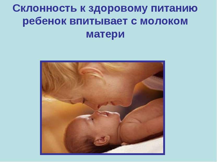 Склонность к здоровому питанию ребенок впитывает с молоком матери
