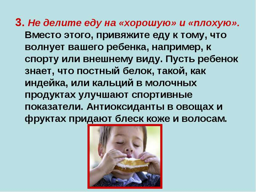 3. Не делите еду на «хорошую» и «плохую». Вместо этого, привяжите еду к тому,...
