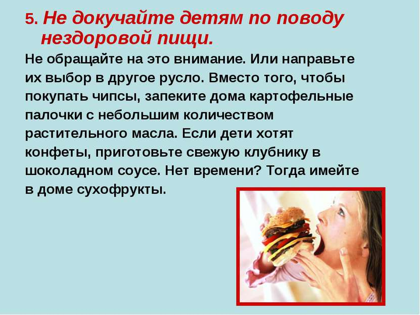 5. Не докучайте детям по поводу нездоровой пищи. Не обращайте на это внимание...