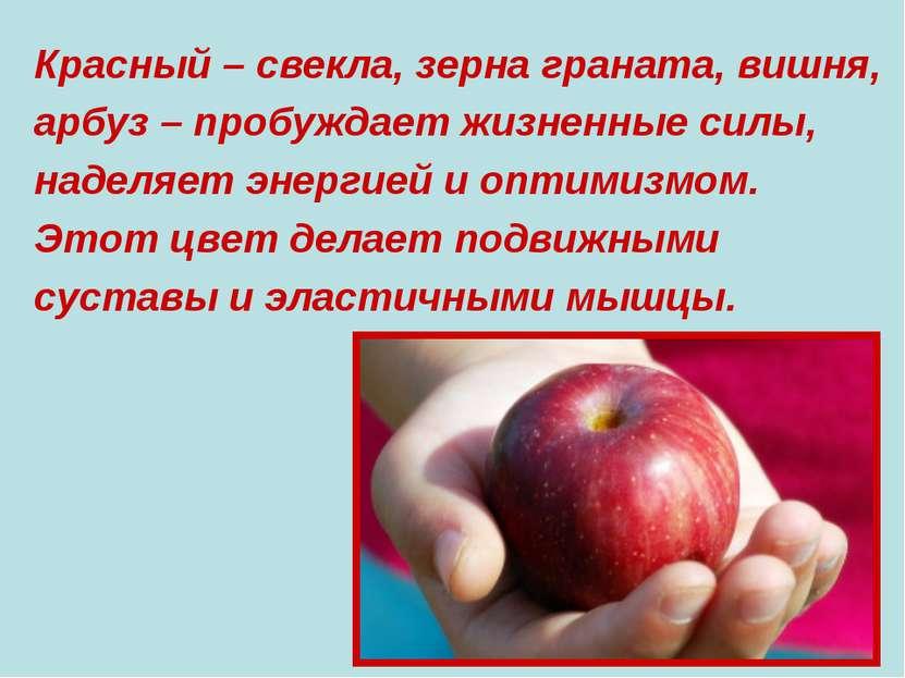 Красный – свекла, зерна граната, вишня, арбуз – пробуждает жизненные силы, на...