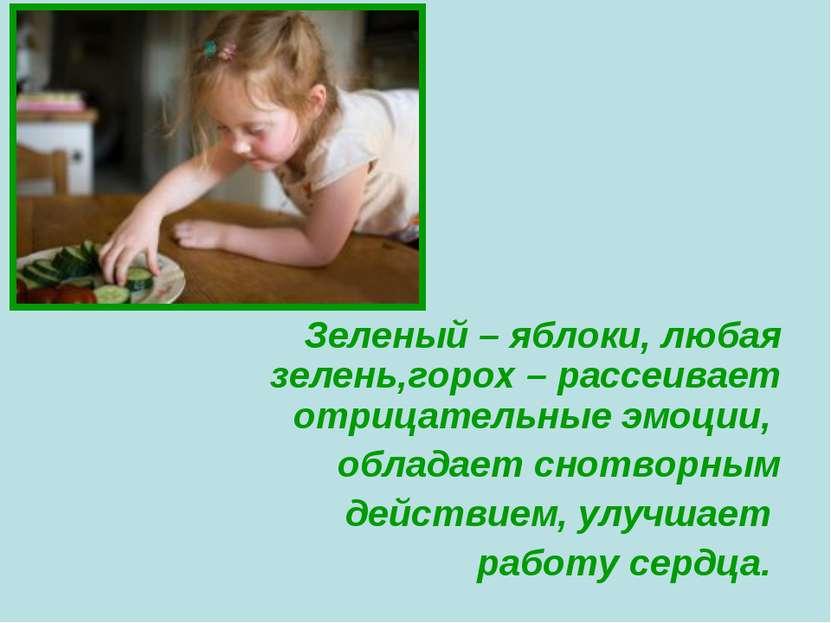 Зеленый – яблоки, любая зелень,горох – рассеивает отрицательные эмоции, облад...