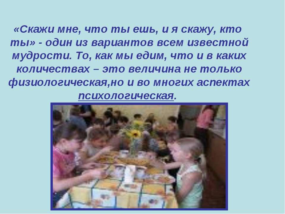 «Скажи мне, что ты ешь, и я скажу, кто ты» - один из вариантов всем известной...