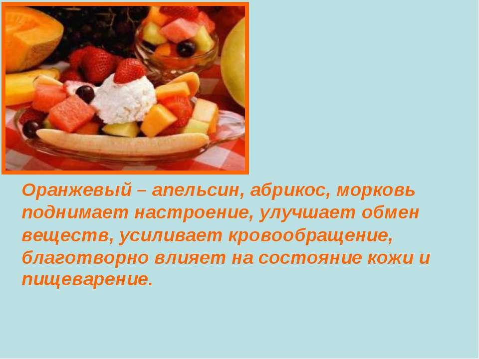 Оранжевый – апельсин, абрикос, морковь поднимает настроение, улучшает обмен в...