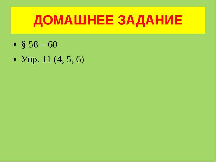 ДОМАШНЕЕ ЗАДАНИЕ § 58 – 60 Упр. 11 (4, 5, 6)