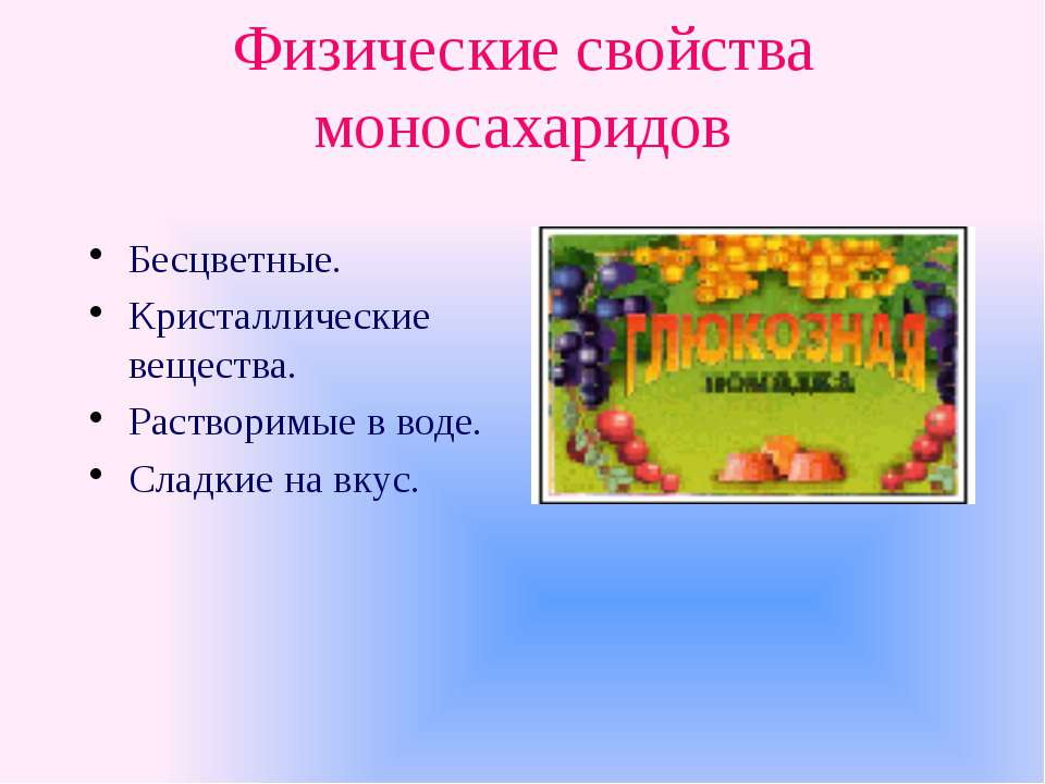 Химические свойства глюкозы Свойства альдегидов: a) окисление аммиачным раств...
