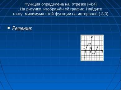 Функция определена на отрезке [-4;4] . На рисунке изображён её график. Найдит...