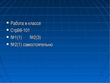 Работа в классе Стр98-101 №1(1) №2(3) №2(1) самостоятельно