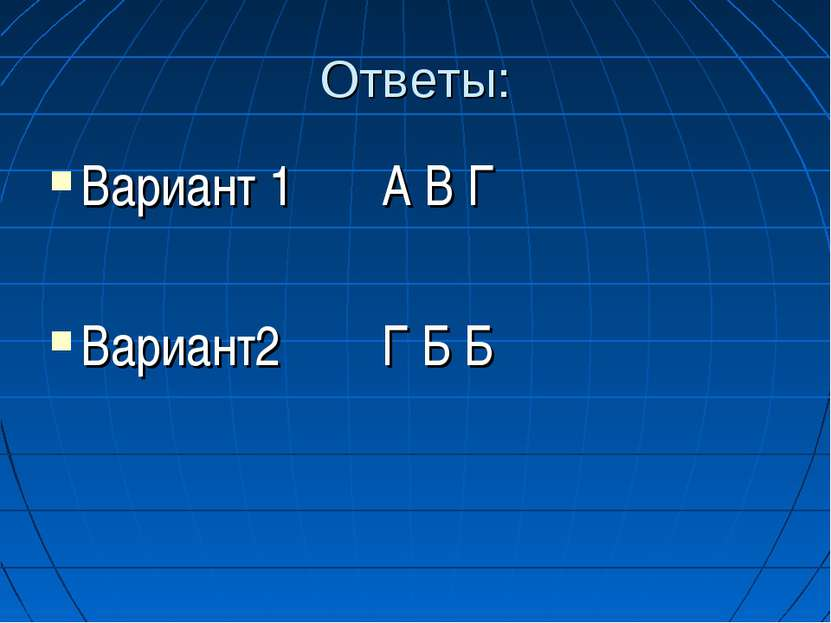 Ответы: Вариант 1 А В Г Вариант2 Г Б Б