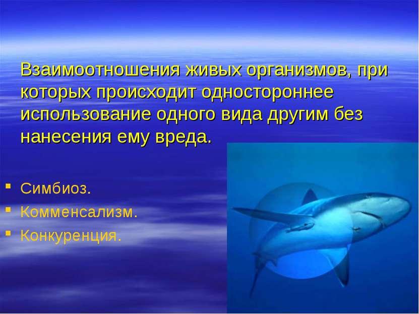 Взаимоотношения живых организмов, при которых происходит одностороннее исполь...