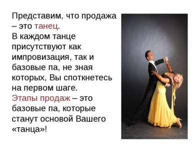 Представим, что продажа – это танец. В каждом танце присутствуют как импровиз...