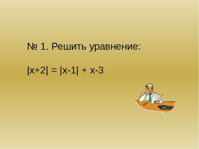 Решение: |х+2| = |х-1|+х-3 х -х-2=-х+1+х-3 х=2 – не удовлетворяет условию х