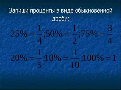 Запиши проценты в виде обыкновенной дроби:
