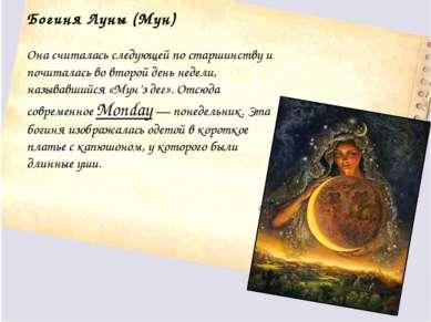 Богиня Луны (Мун) Она считалась следующей по старшинству и почиталась во втор...