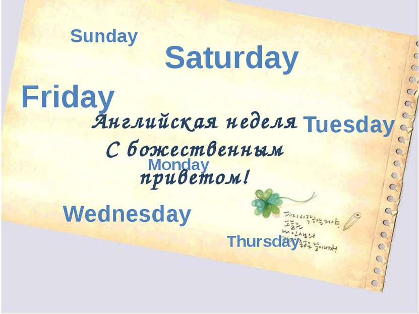 Sunday Monday Tuesday Wednesday Thursday Friday Saturday Английская неделя С ...