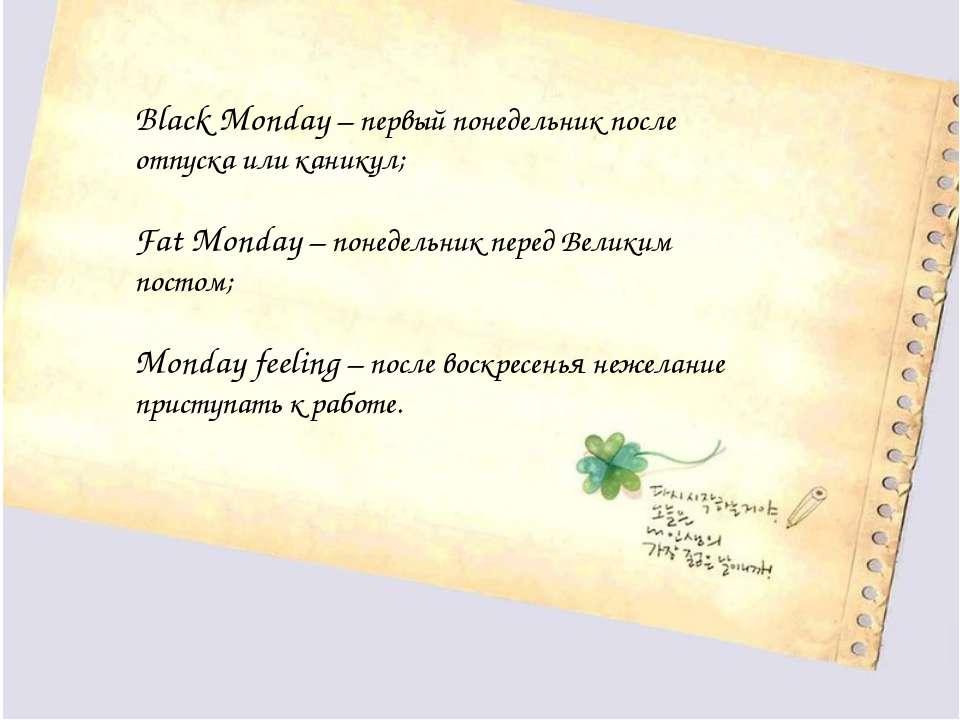 Black Monday– первый понедельник после отпуска или каникул; Fat Monday– пон...