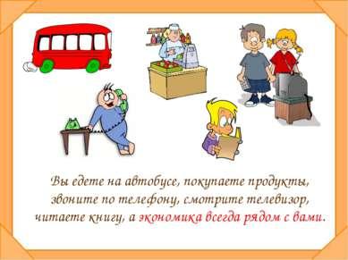 Вы едете на автобусе, покупаете продукты, звоните по телефону, смотрите телев...