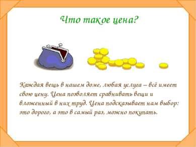 Что такое цена? Каждая вещь в нашем доме, любая услуга – всё имеет свою цену....