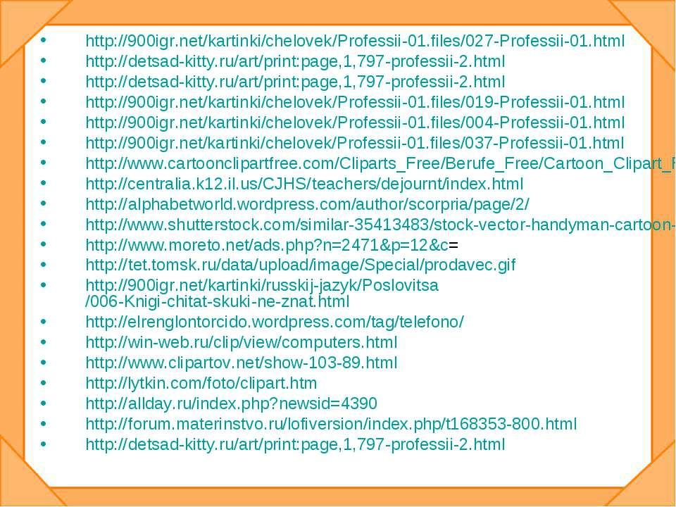 http://900igr.net/kartinki/chelovek/Professii-01.files/027-Professii-01.html ...
