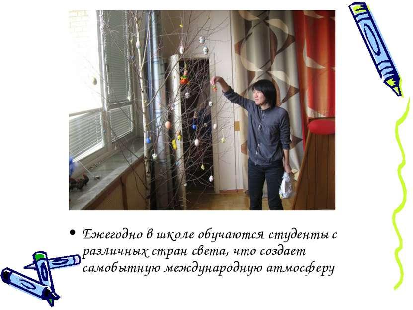 Ежегодно в школе обучаются студенты с различных стран света, что создает само...