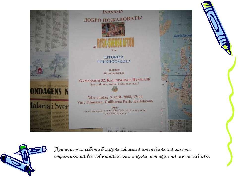 При участии совета в школе издается еженедельная газета, отражающая все событ...