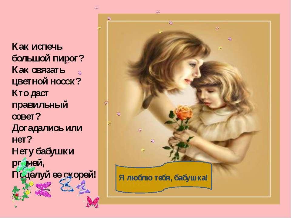 Поздравление для бабушки и матери 211