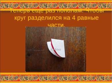 Теперь ещё раз пополам. Чтобы круг разделился на 4 равные части. * http://aid...