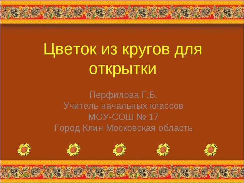 Цветок из кругов для открытки Перфилова Г.Б. Учитель начальных классов МОУ-СО...