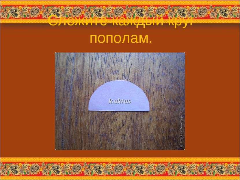 Сложите каждый круг пополам. * http://aida.ucoz.ru * http://aida.ucoz.ru