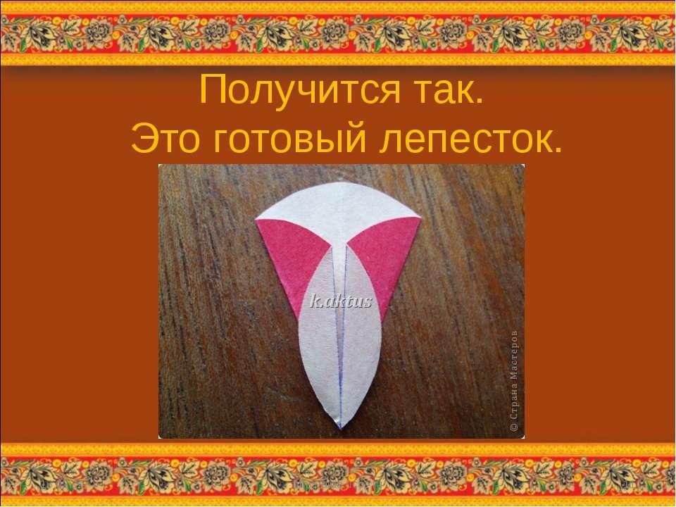 Получится так. Это готовый лепесток. * http://aida.ucoz.ru * http://aida.ucoz.ru