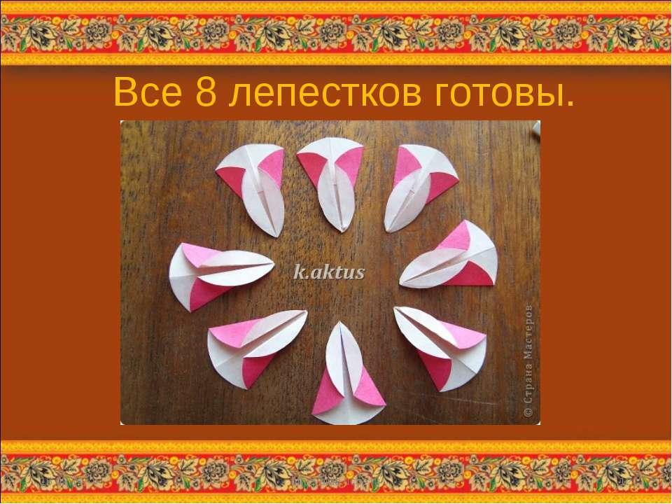 Все 8 лепестков готовы. * http://aida.ucoz.ru * http://aida.ucoz.ru