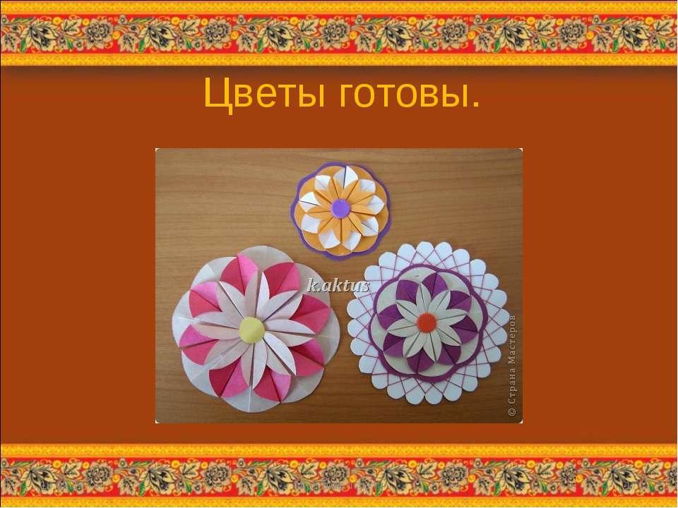 Цветы готовы. * http://aida.ucoz.ru * http://aida.ucoz.ru