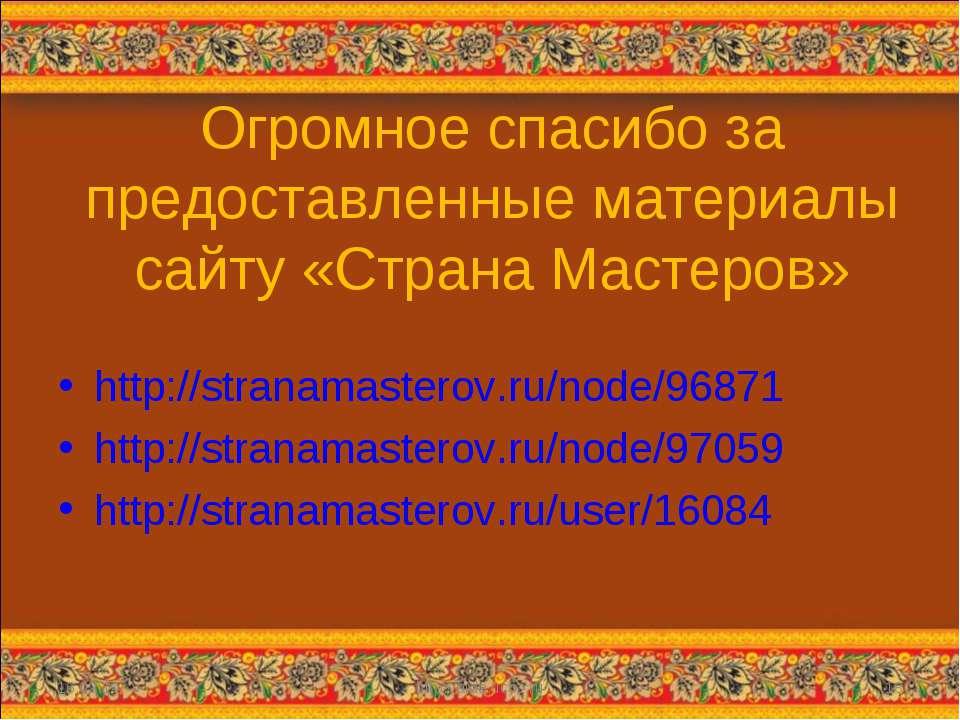 Огромное спасибо за предоставленные материалы сайту «Страна Мастеров» http://...
