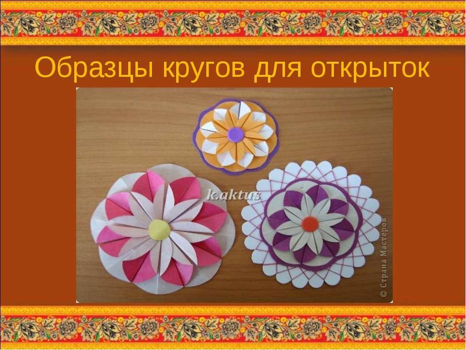 Образцы кругов для открыток * http://aida.ucoz.ru * http://aida.ucoz.ru