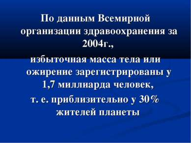 По данным Всемирной организации здравоохранения за 2004г., избыточная масса т...