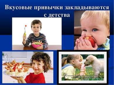 Вкусовые привычки закладываются с детства
