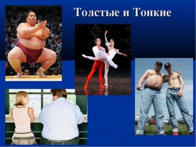 Толстые и Тонкие