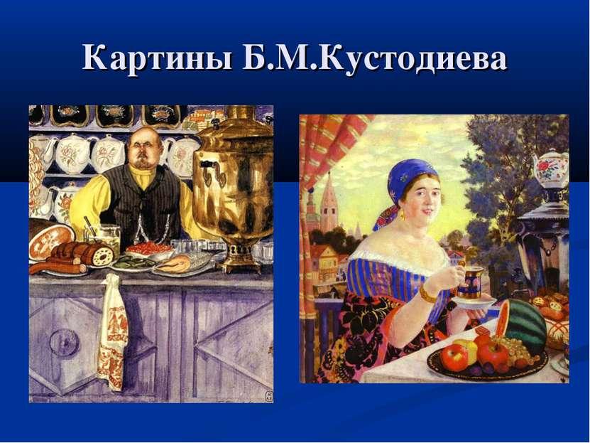 Картины Б.М.Кустодиева