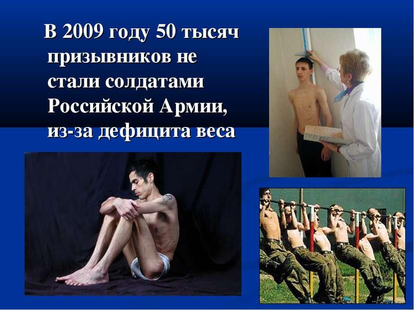 В 2009 году 50 тысяч призывников не стали солдатами Российской Армии, из-за д...