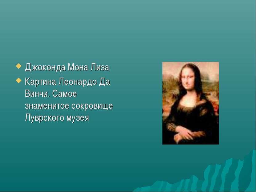 Джоконда Мона Лиза Картина Леонардо Да Винчи. Самое знаменитое сокровище Лувр...