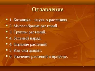 Оглавление 1. Ботаника – наука о растениях. 2. Многообразие растений. 3. Груп...