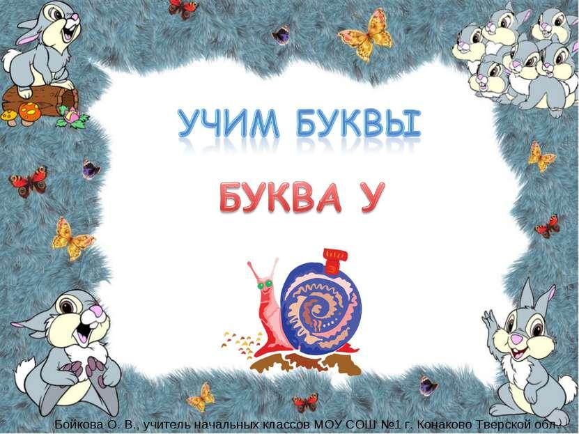 Бойкова О. В., учитель начальных классов МОУ СОШ №1 г. Конаково Тверской обл.