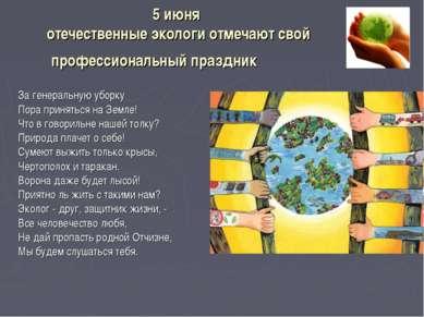 5 июня отечественные экологи отмечают свой профессиональный праздник За генер...