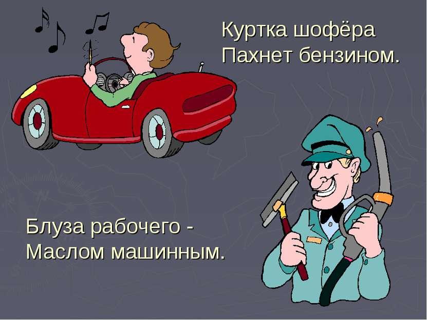 Куртка шофёра Пахнет бензином. Блуза рабочего - Маслом машинным.